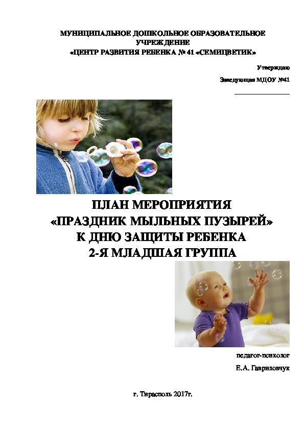 """Фото-отчет работы психолога """"Праздник мыльных пузырей!"""""""