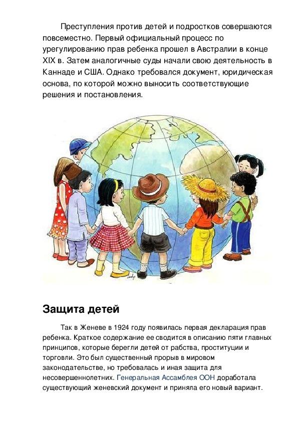 "Беседа с учащимися по теме ""Декларация прав ребёнка"""