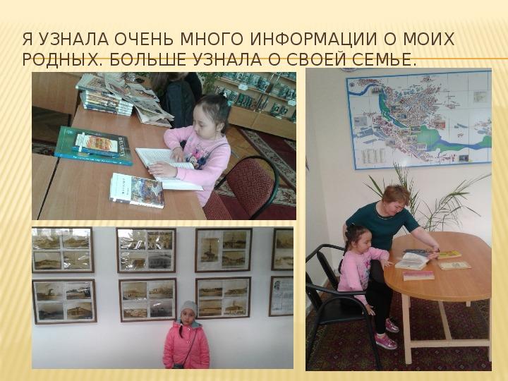 """Проект """"Моя семья"""" (выступление + презентация)"""