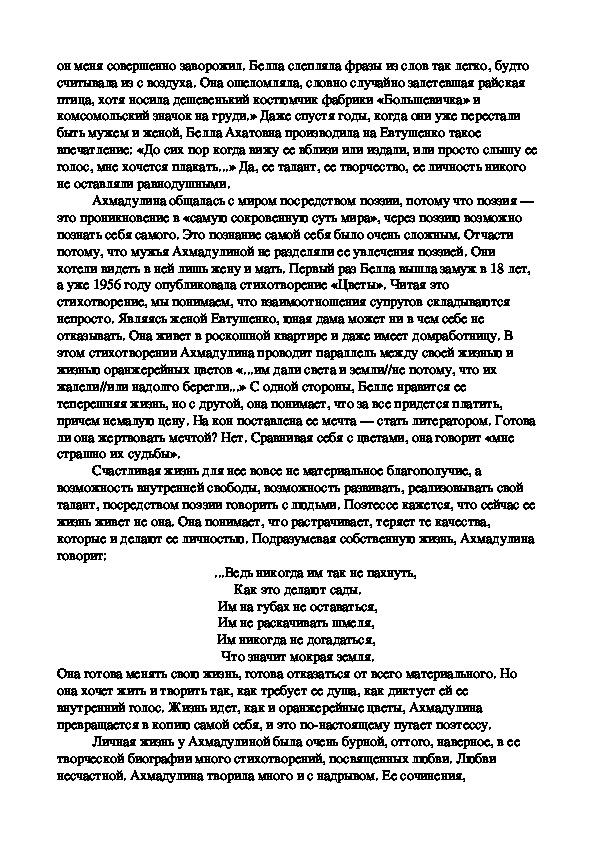 "Урок-лекция ""Тайна Беллы"" (жизнь и творчество Беллы Ахмадулиной)"