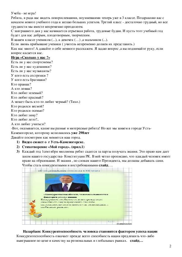 """Школьный марафон """"День Знаний """" (3 класс)"""