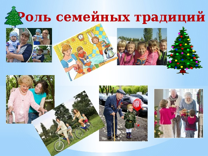 """Родительское собрание """" Значение семейных традиций в воспитание детей"""""""