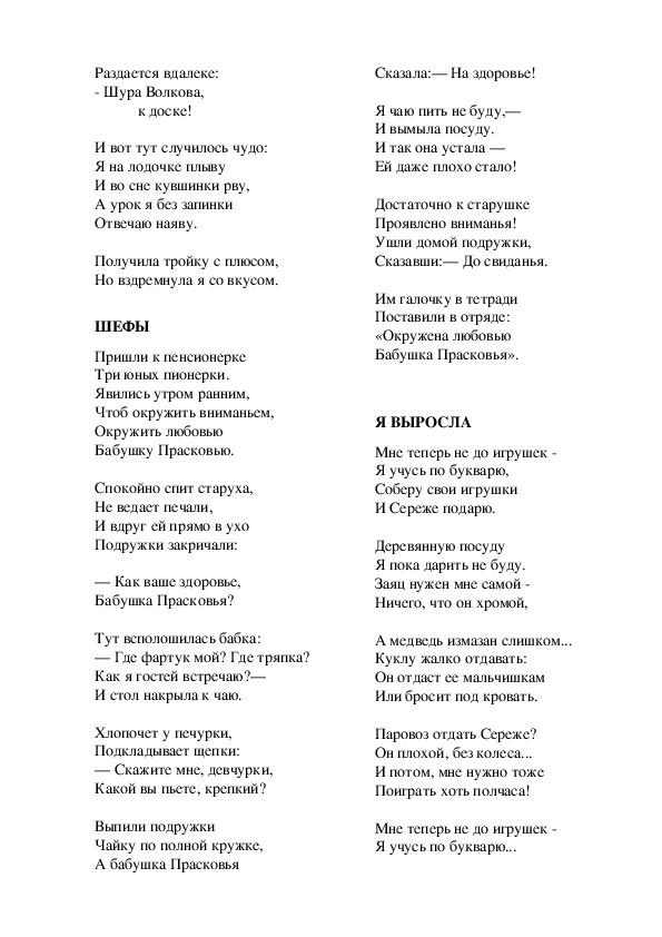 """Клуб семейного чтения """"В стране поэзии творятся чудеса"""""""