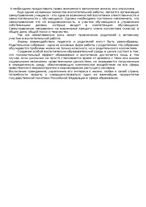 Выступление на педагогическом совете на тему:  «Особенности воспитательного процесса в условиях введения ФГОС».