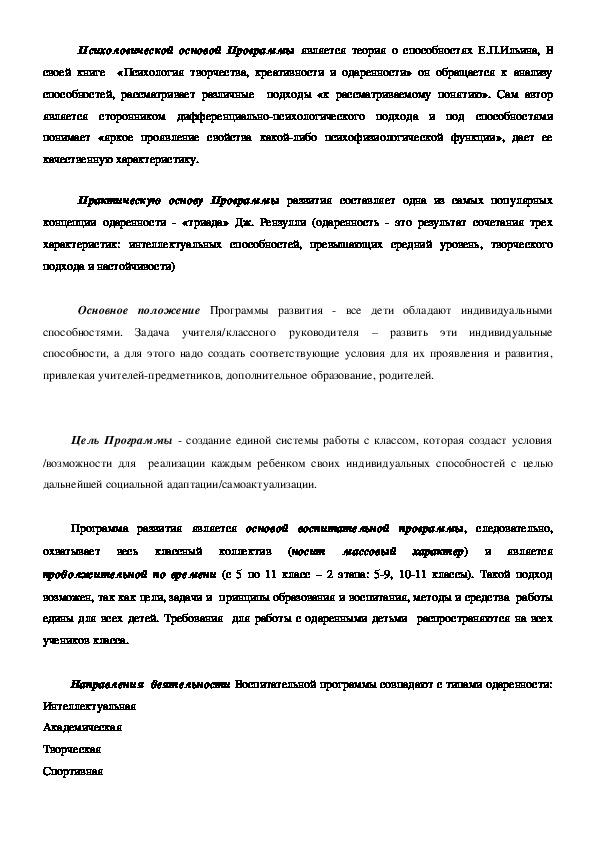 """Программа развития одаренных детей """"Радуга"""" (5-9 кл., 10-11 кл.)"""