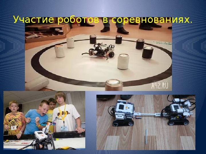 """Презентация к мастер-классу """"Конструирование робота- художника""""."""