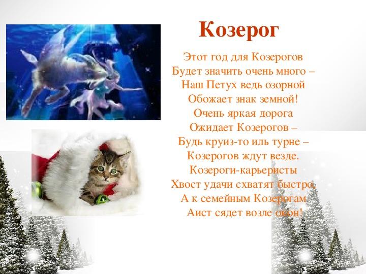 "Презентация ""Гороскоп на 2017 год"""