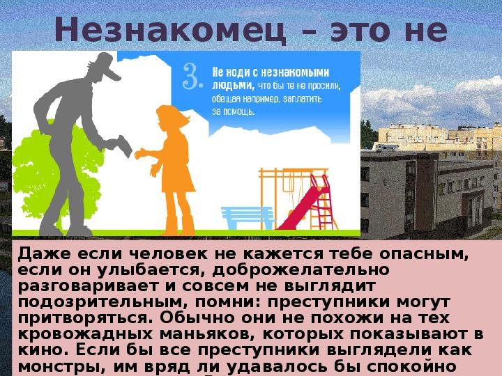 """Презентация """"Взаимоотношения людей, проживающих в городе, и безопасность"""" ( 5 класс, ОБЖ)"""
