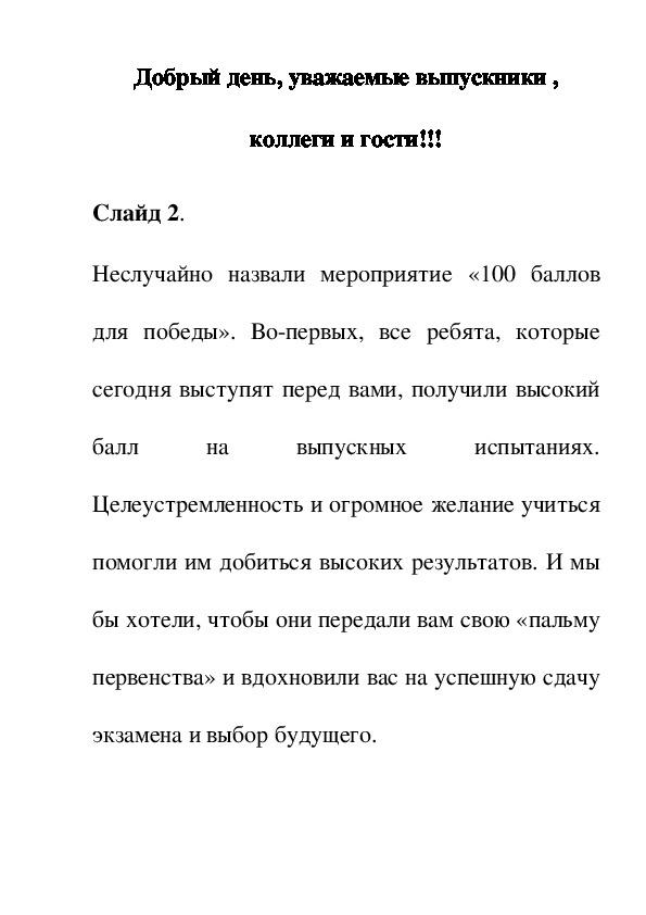 """Всероссийская акция """"Сто баллов для победы"""""""