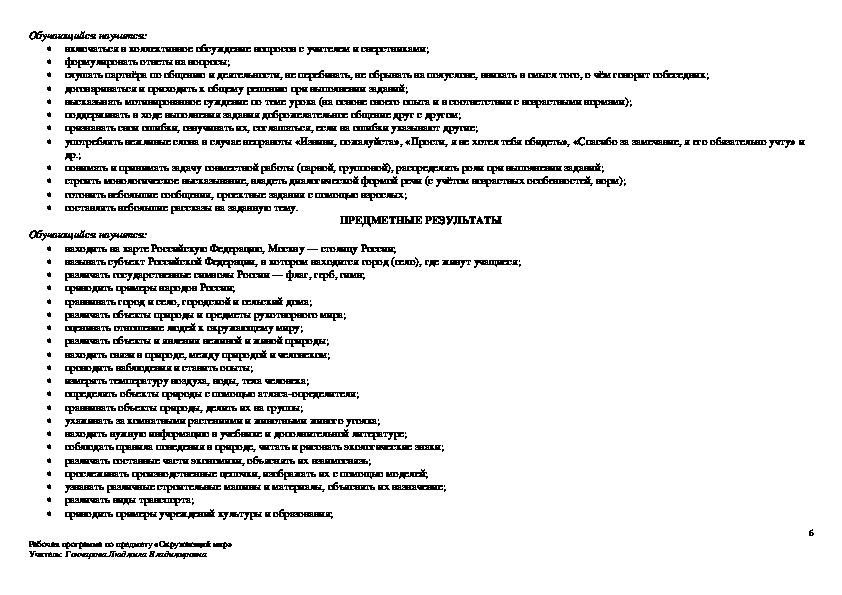 Рабочая программа по окружающему миру, 1-4 кл. Школа России