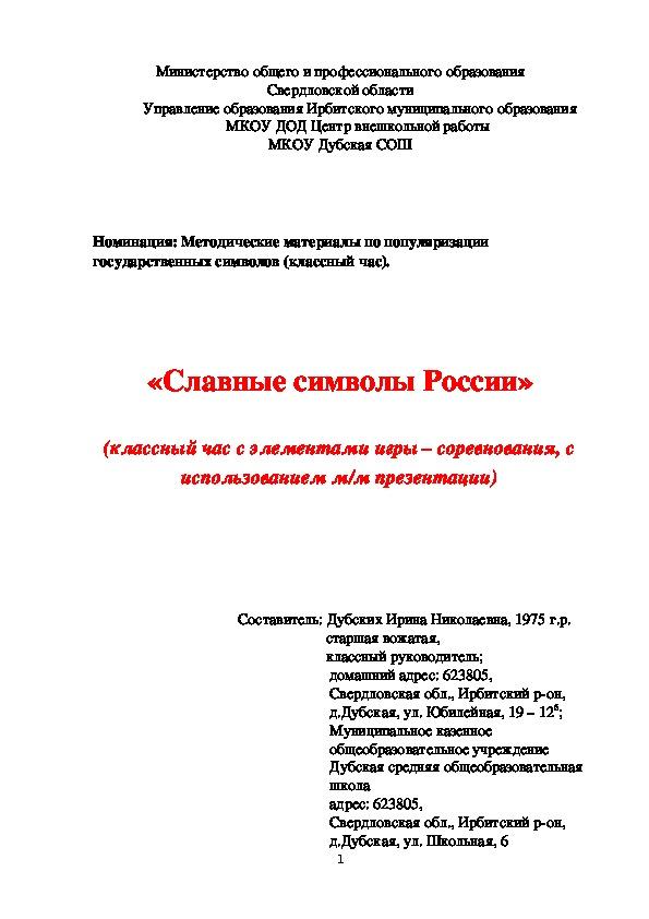 """""""Славные символы России"""""""