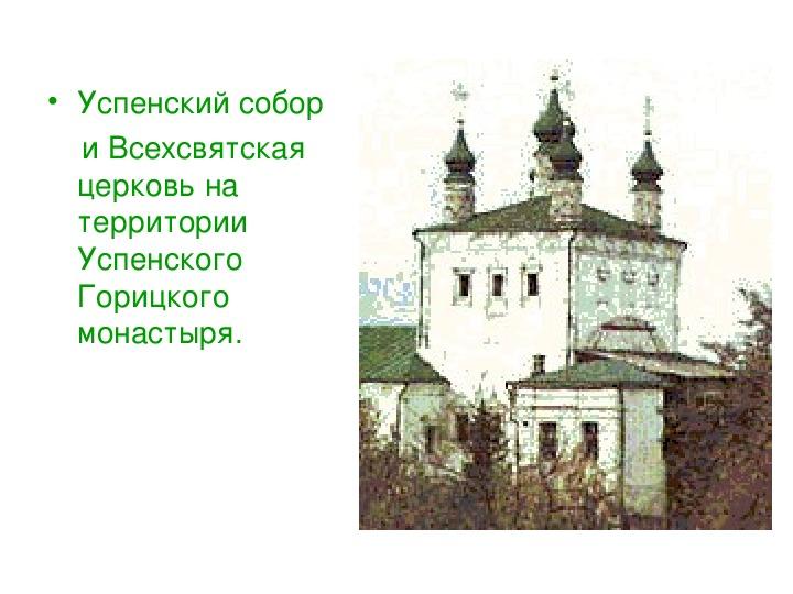 """Презентация """" Золотое кольцо России"""". Окружающий мир . 3 класс."""