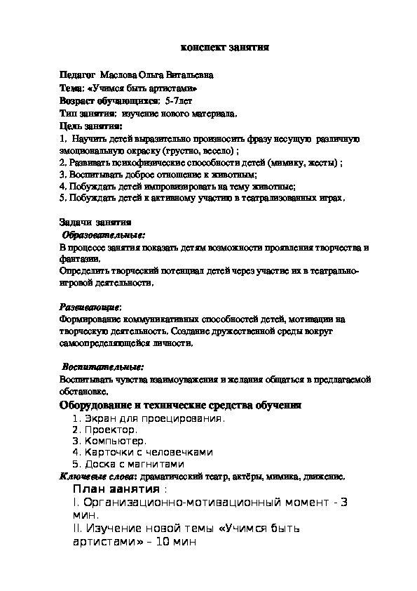 """Конспект занятия  в театральном объединении """" Учимся быть артистами"""""""