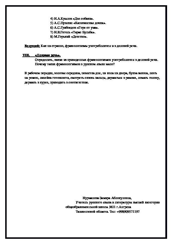 Викторина «Занимательная фразеология».