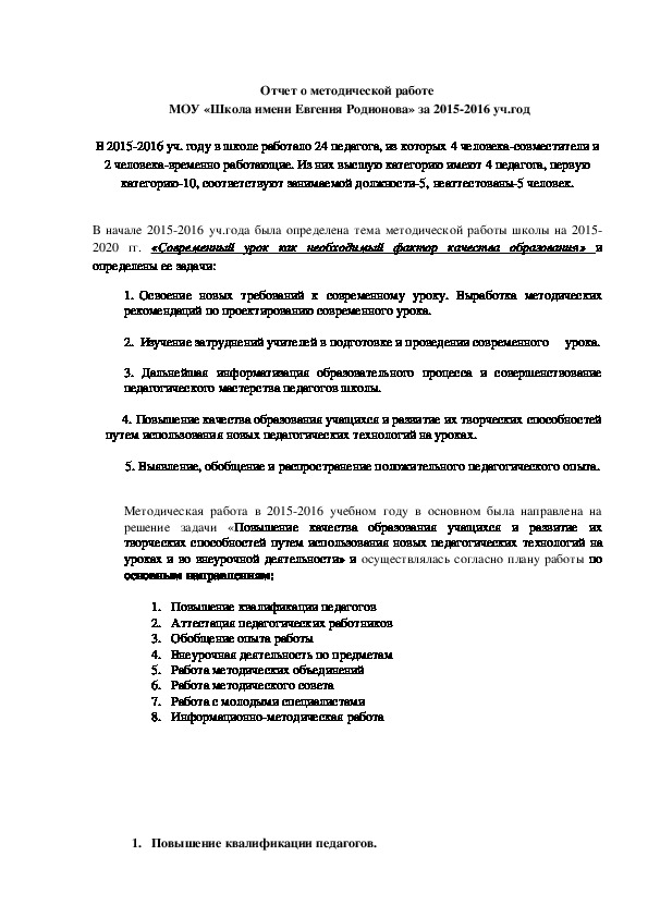 План работы методического объединения учителей начальных классов