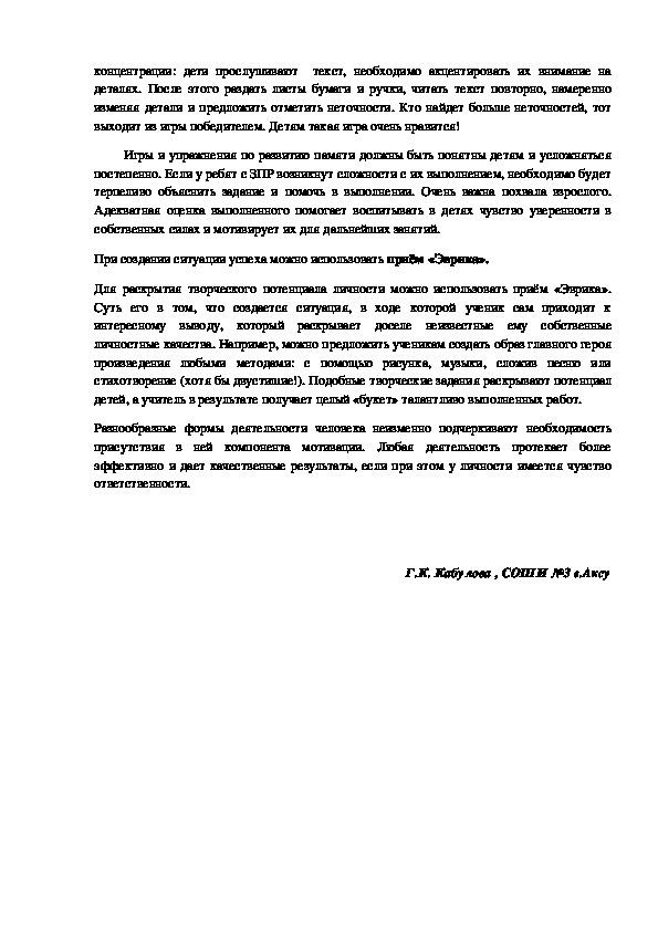 Рекомендации по написанию изложения в классах коррекции