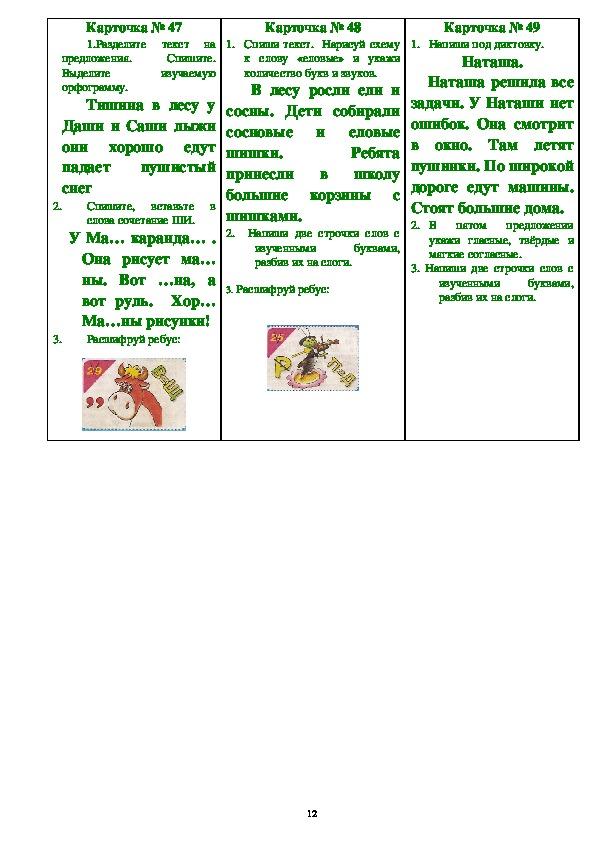 Карточки по русскому языку (1-2 класс)