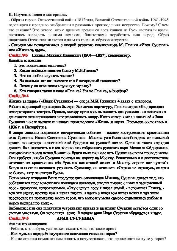 """""""Старый замок"""" М.П.Мусоргский (4 класс, музыка)"""