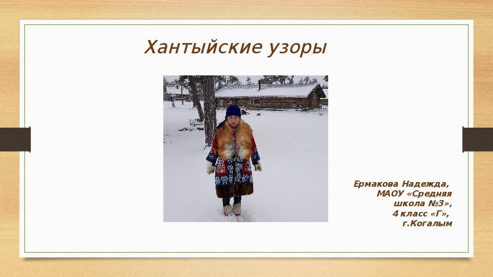 """Проектно-исследовательская работа """"Хантыйский узор""""."""