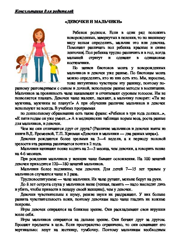 Консультация для родителей -  «ДЕВОЧКИ И МАЛЬЧИКИ»