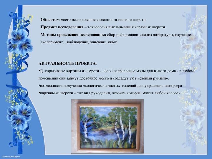 """Презентация к проекту """"Живопись шерстью"""""""