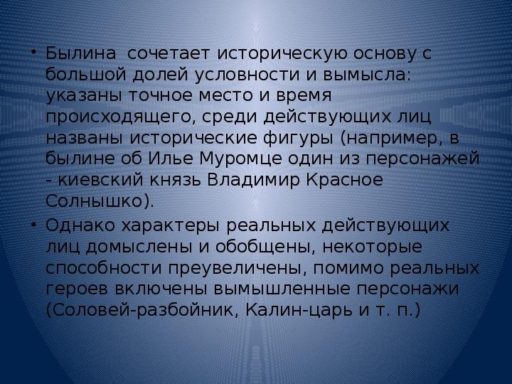 """Презентация по литературному чтению """"Былины"""""""