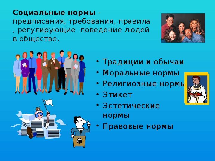 """Разработка урока по обществознанию по теме """"Право"""" 9 класс"""