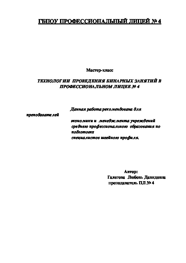 Доклад Анализ урока в СПО