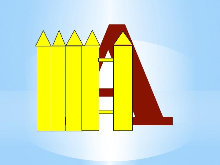 """Презентация к логопедическому занятию по знакомству с буквами """"буквы за забором"""""""