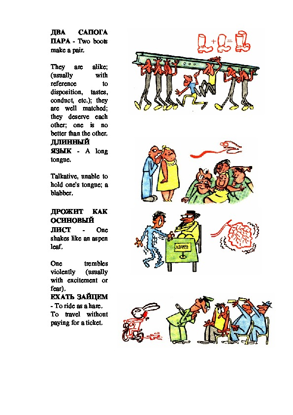 Русско-английский иллюстрированный словарь идиом.