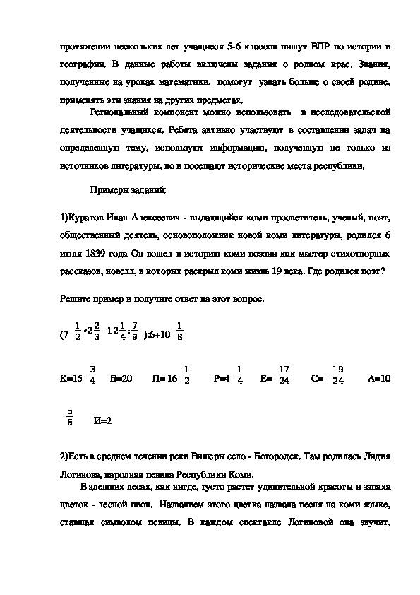 Уроки математики с использованием  регионального компонента