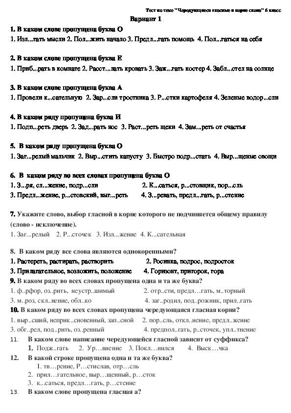 """Тест по русскому языку """"Гласные в корнях с чередованием"""" (6 класс)"""