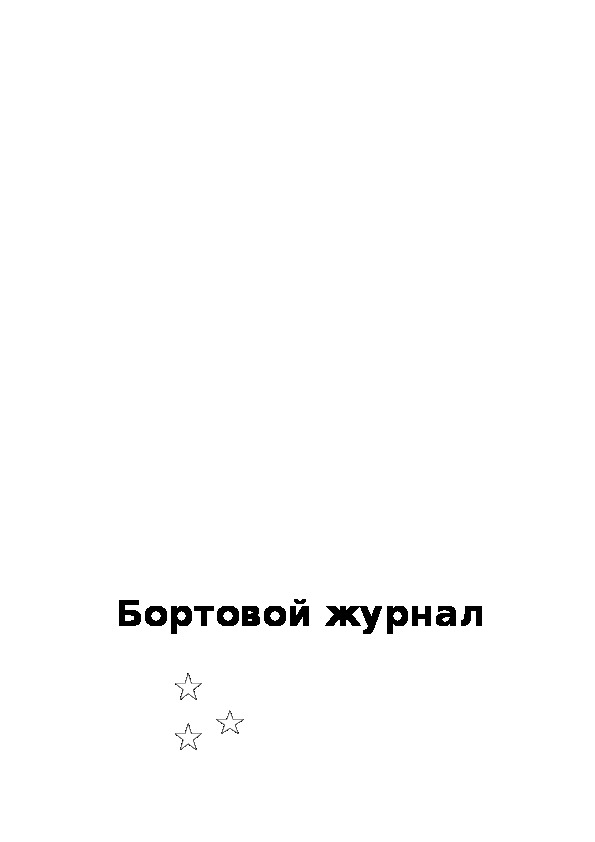"""Разработка урока по русскому языку """"Части речи.Обобщение"""""""