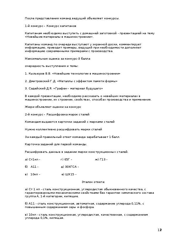 Разработка урока по немецкому языку «Mein Tagesablauа»