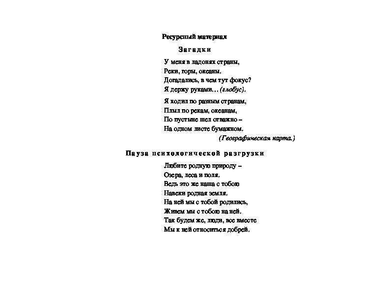 Урок окружающего мира в 4 классе по теме: «Мир глазами географа». УМК «Школа России»