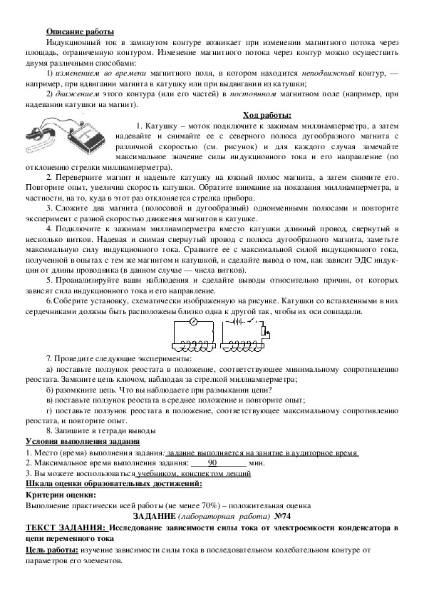 Комплект оценочных средств  для проведения текущего контроля успеваемости и  промежуточной аттестации по общеобразовательной учебной  дисциплине ОУД.08 «Физика»