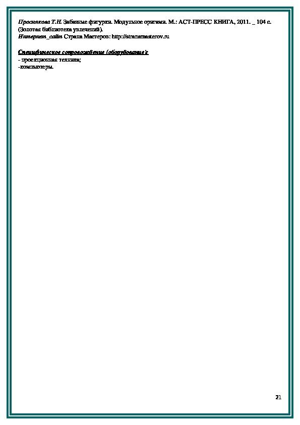 """Внеурочная деятельность. Рабочая программа Мастерской  """"Декоративно-прикладного искусства"""""""