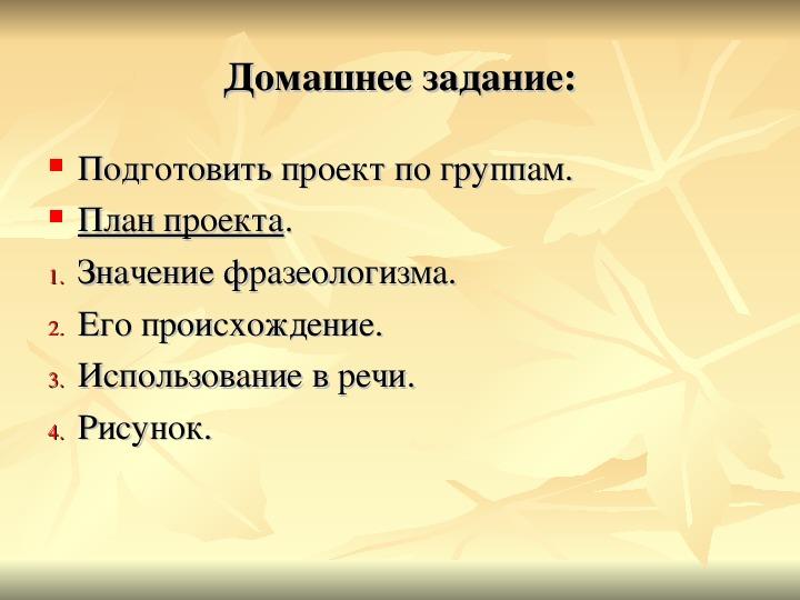 Технологическая карта урока русского языка в 5 классе