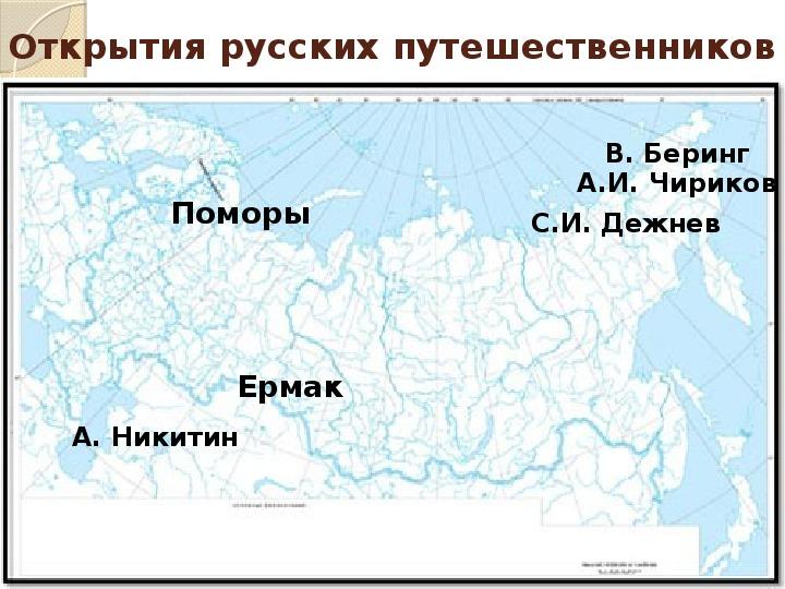 Презентация к уроку географии в 5 классе, УМК И.И. Бариновой