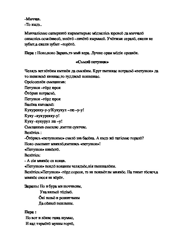 """Сценарий праздника """"Коми -пермяцкий фольклор"""""""