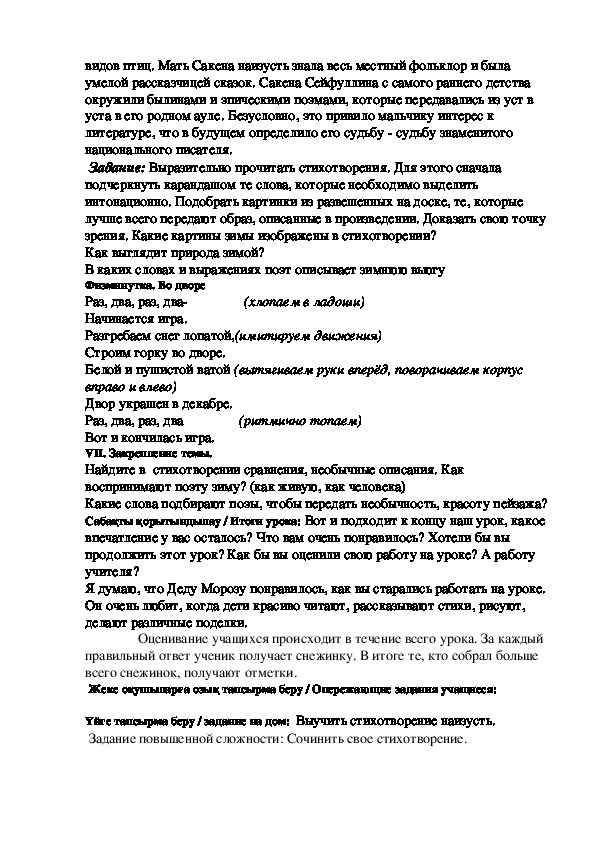 С. Сейфуллин «Зима»