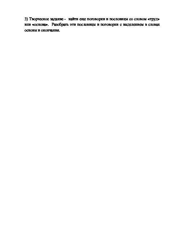 """Конспект урока русского языка """"Понятие об окончании и основе слова"""""""