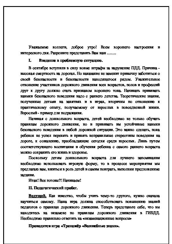 """Игровой практикум для педагогов """"Пробег по ПДД"""""""