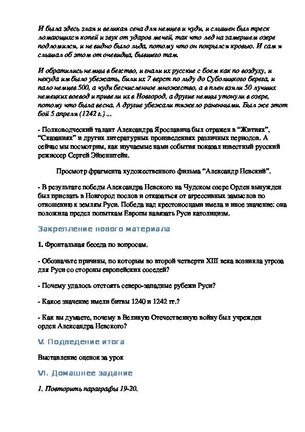 "Конспект урока ""Натиск с Запада. Александр Невский"" 6 класс"