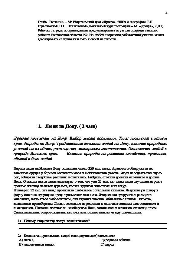 Рабочая тетрадь  по курсу «Краеведение. Зимовниковский район»