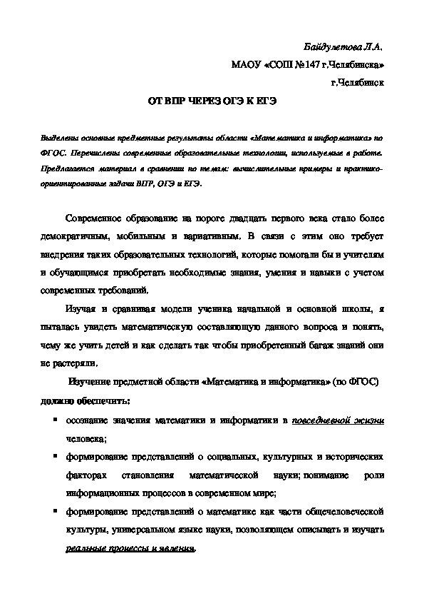 """Статья из опыта работы """"От ВПР через ОГЭ к ЕГЭ по математике"""""""
