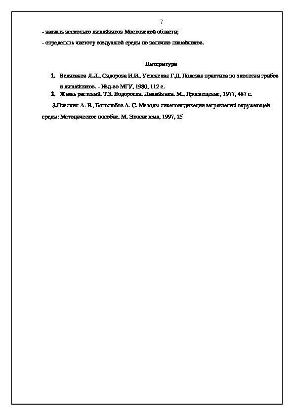"""Конспект урока на тему """"Лишайники"""" (7 класс биология)"""