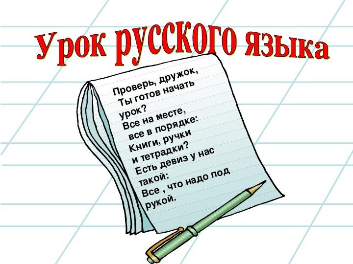 """Урок русского языка в 1 классе. Тема """"Слова. отвечающие на вопросы КТО? ЧТО?"""""""
