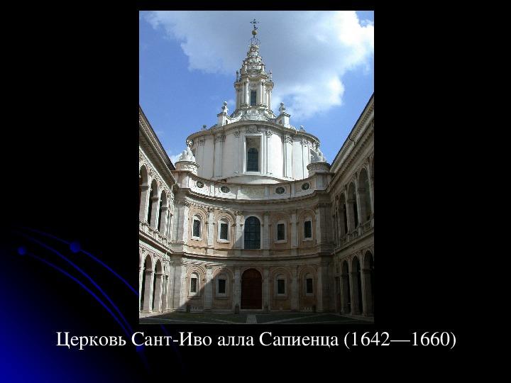 Конспект урока по теме: «Архитектура барокко».