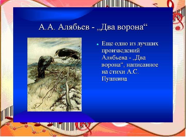 Презентация к юбилею А.А.Алябьева